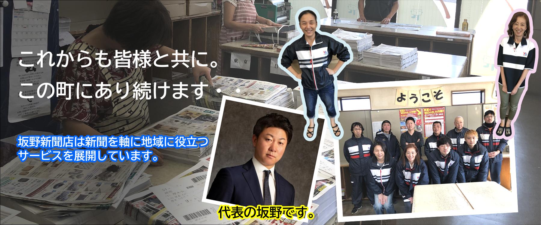 読売センター厚木中央 坂野新聞店